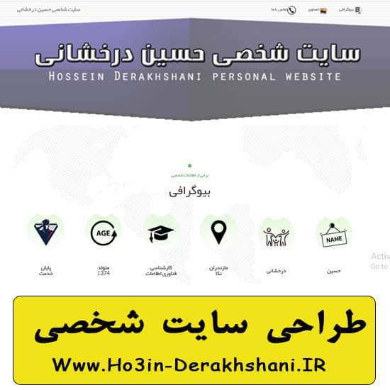 طراحی سایت شخصی حسین درخشانی