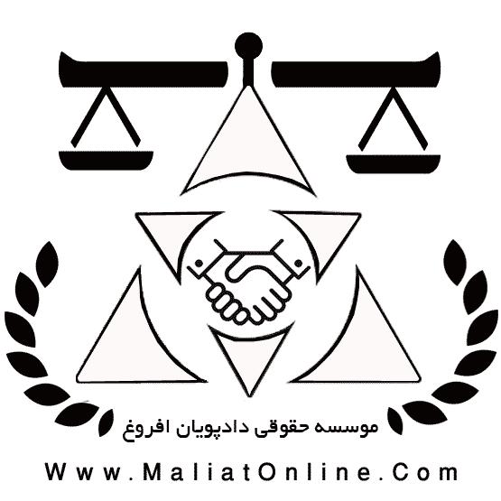 طراحی لوگو موسسه حقوقی دادپویان افروغ