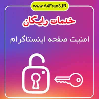 خدمات رایگان امنیت صفحه های اینستاگرام