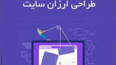 Photo of طراحی ارزان سایت