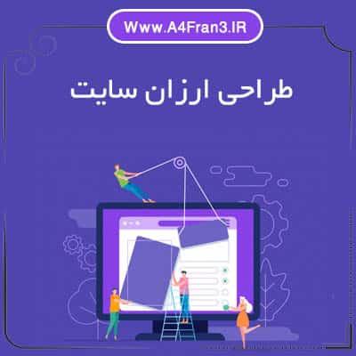 طراحی ارزان سایت