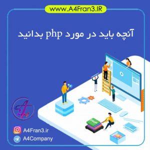 آنچه باید در مورد php بدانید