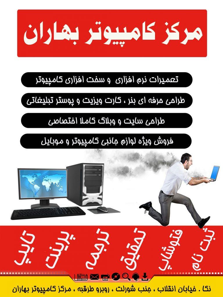 تراکت تبلیغاتی مرکز کامپیوتر بهاران