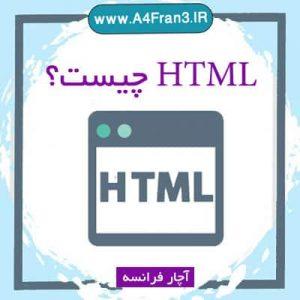 اچ تی ام ال HTML چیست؟