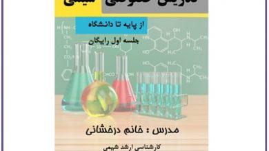 Photo of طراحی جلد کتاب و جزوه شیمی