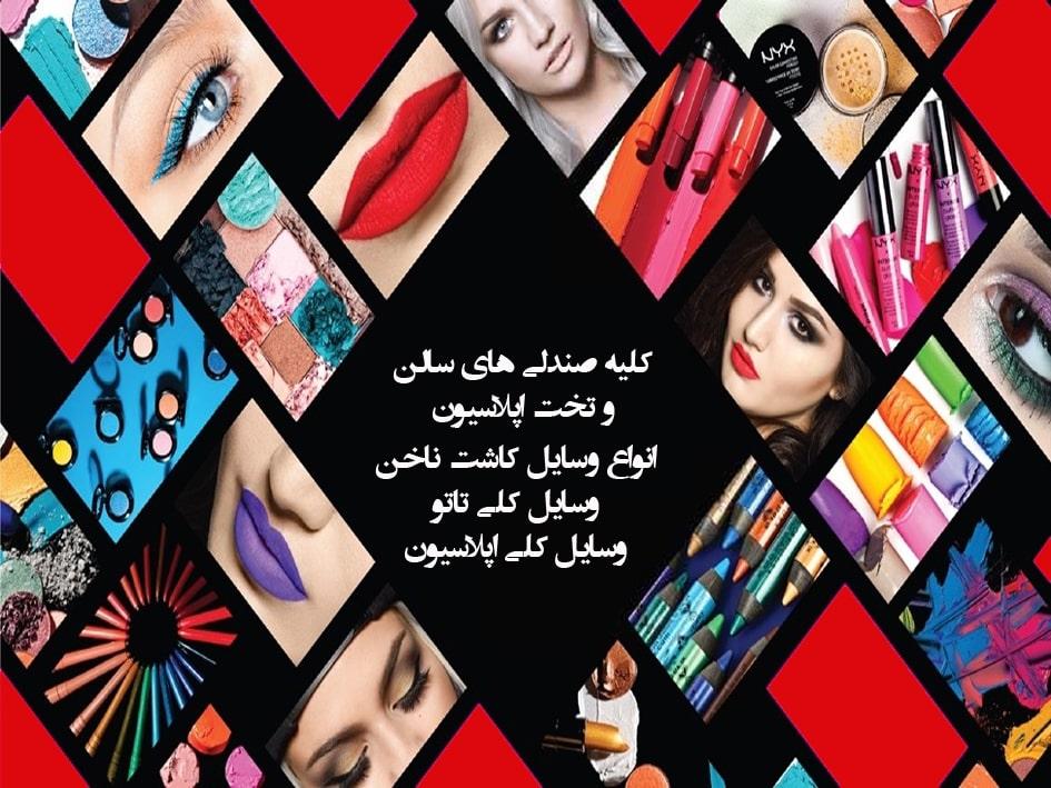 طراحی کارت ویزیت لوازم آرایشی و بهداشتی
