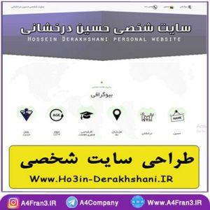 سایت شخصی حسین درخشانی