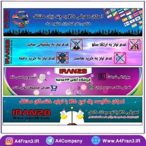طراحی اسلاید تبلیغاتی سایت ایران توبی iran2b
