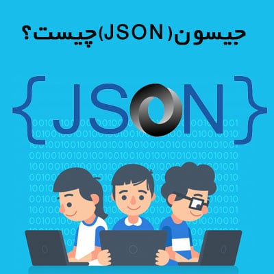 جیسون (JSON) چیست؟