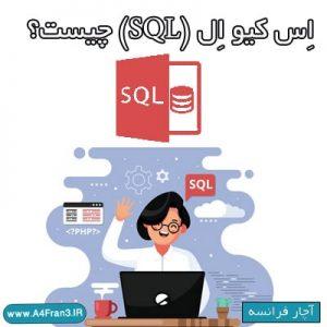 اسکیوال (SQL) چیست؟