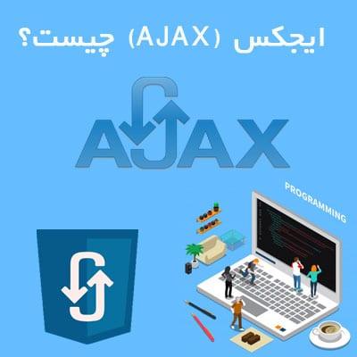 ایجکس (AJAX) چیست؟