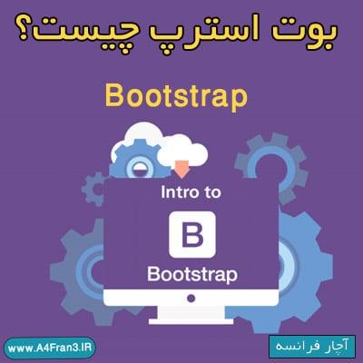 بوت استرپ (Bootstrap) چیست؟