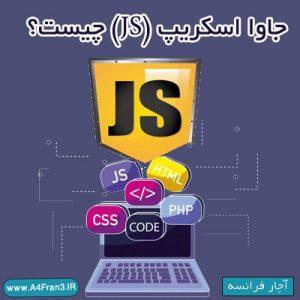 جاوا اسکریپت (Java Script) چیست؟