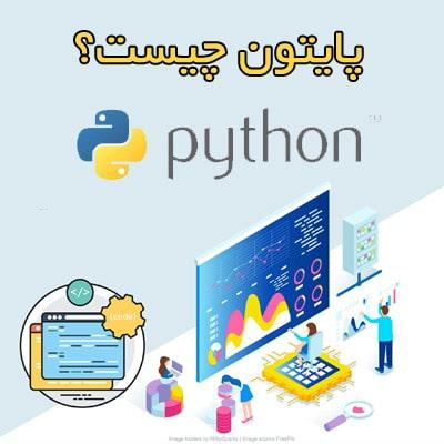 پایتون (python) چیست؟