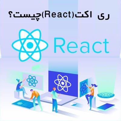 Photo of ریاکت (React.js) چیست؟