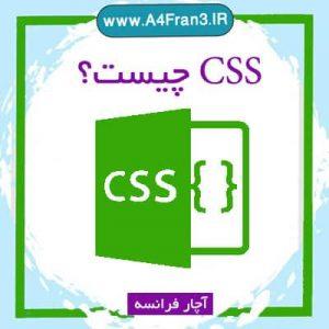 سی اس اس CSS چیست؟