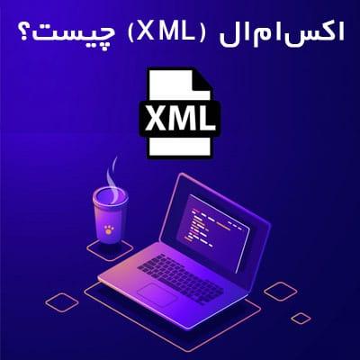 اکس ام ال (XML) چیست؟