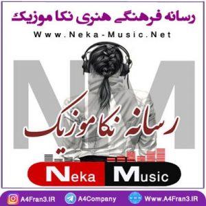 رسانه نکا موزیک