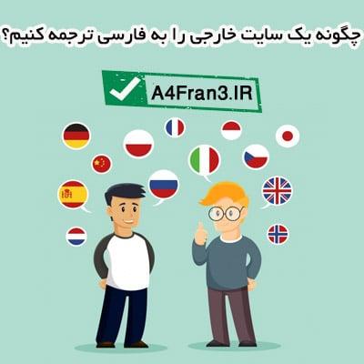 چگونه یک سایت خارجی را به فارسی ترجمه کنید؟