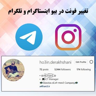 آموزش تغییر فونت در بیو اینستاگرام و تلگرام