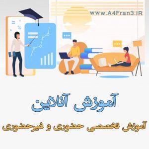 آموزش تخصصی حضوری و غیرحضوری(آنلاین)