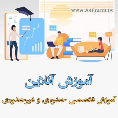 Photo of آموزش تخصصی حضوری و غیرحضوری(آنلاین)