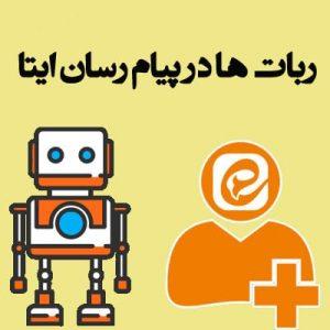 ربات ها در پیام رسان ایتا