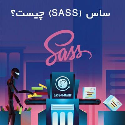 ساس (SASS) چیست؟