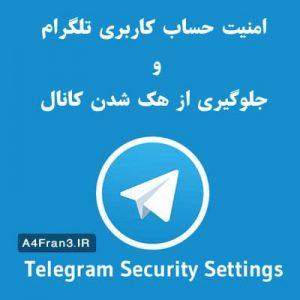 امنیت حساب کاربری تلگرام و جلوگیری از هک شدن کانال
