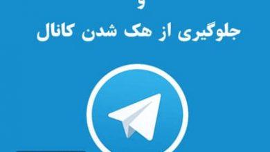 Photo of امنیت حساب کاربری تلگرام و جلوگیری از هک شدن کانال