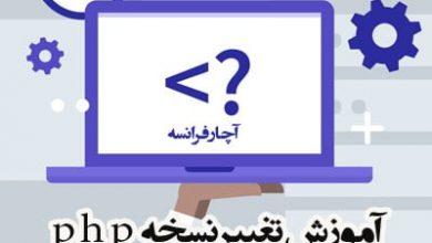Photo of آموزش تغییر نسخه php هاست از طریق دستورات htaccess