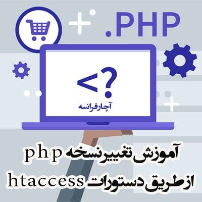 آموزش تغییر نسخه php هاست