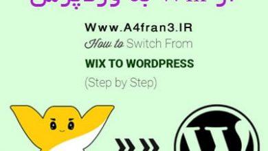 Photo of نحوه انتقال سایت از Wix به وردپرس