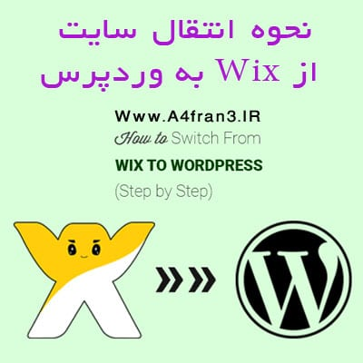 نحوه انتقال سایت از Wix به وردپرس