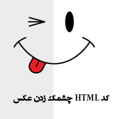 کد HTML چشمک زدن عکس