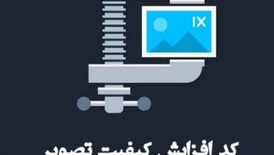 Photo of کد افزایش کیفیت تصویر پس از بارگذاری در سایت
