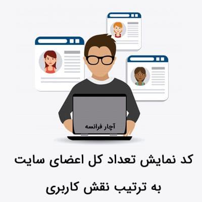 کد نمایش تعداد کل اعضای سایت به ترتیب نقش کاربری