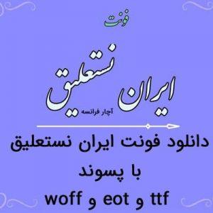 دانلود فونت ایران نستعلیق با پسوند ttf و eot و woff