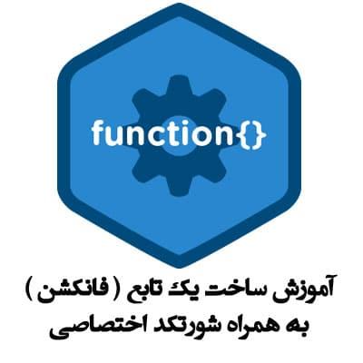 آموزش ساخت یک تابع (فانکشن) به همراه شورتکد اختصاصی