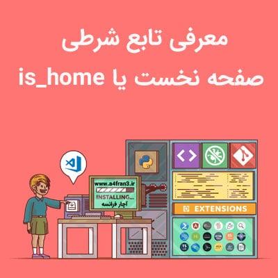 معرفی تابع شرطی صفحه نخست یا is_home