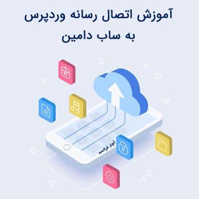 Photo of آموزش اتصال رسانه وردپرس به ساب دامین