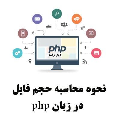 نحوه محاسبه حجم فایل در زبان php