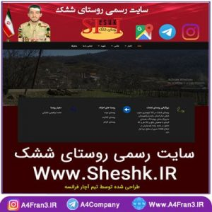 سایت روستای ششک