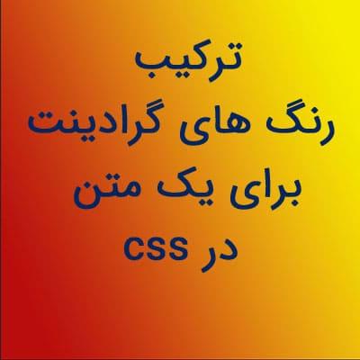 ترکیب رنگ های گرادینت برای یک متن در css