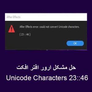 حل مشکل ارور افتر افکت Unicode Characters 23::46