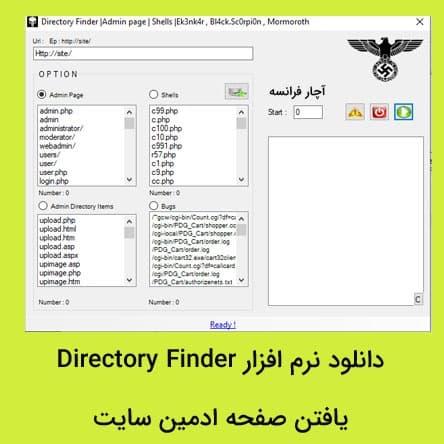 دانلود نرم افزار Directory Finder یافتن صفحه ادمین سایت