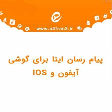 پیام رسان ایتا برای گوشی آیفون و IOS