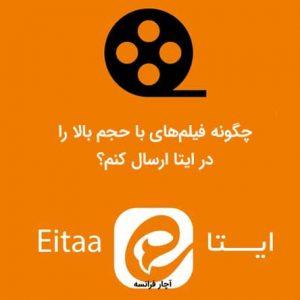 چگونه فیلمهای با حجم بالا را در ایتا ارسال کنم؟