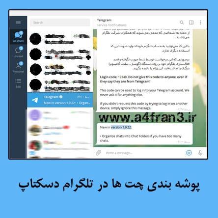 پوشه بندی چت ها در تلگرام دسکتاپ