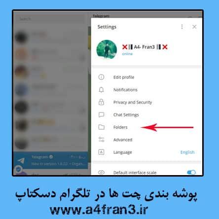 نسخه بتا تلگرام دسکتاپ